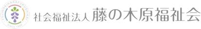 社会福祉法人 藤の木原福祉会